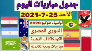 جدول مباريات اليوم الأحد 25-7-2021 - YouTube