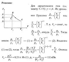 решений задач и контрольных Молекулярная физика термодинамика № Молекулярная физика термодинамика №36