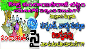 Telangana Gram Panchayat Sarpanch Ward Member Election Reservations 2018