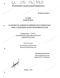 Диссертация на тему Особенности административной ответственности  Диссертация и автореферат на тему Особенности административной ответственности в сфере таможенных правоотношений в России