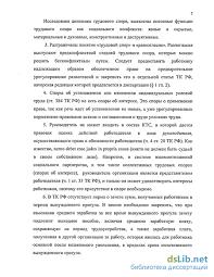конфликты и трудовые споры по российскому праву Трудовые конфликты и трудовые споры по российскому праву