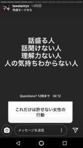 田渡 凌 インスタ