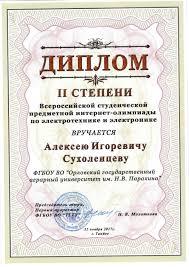 Грамоты и дипломы Диплом Сухоленцева А И jpg