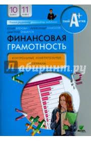 Финансовая грамотность контрольно измерительные материалы спо  Финансовая грамотность 10 11 классы Контрольно измерительные материалы цена в Москве и