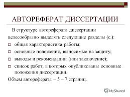 Презентация на тему Магистерская программа Филологическое  19 АВТОРЕФЕРАТ ДИССЕРТАЦИИ