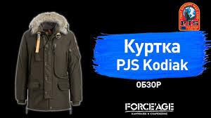 <b>Куртка</b> аляска Parajumpers KODIAK: обзор от магазина ...