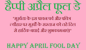 Fool Quotes Inspiration April Fool Status In Hindi April Fool Quotes In Hindi April Fool