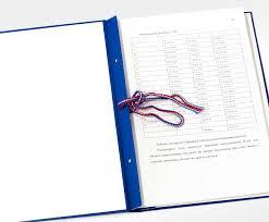 Срочная брошюровка прошивка диплома на дырки в СПб Брошюровка прошивка диплома на 3 дырки в СПб