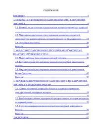 Дипломная работа Государственное регулирование экспорта в  Дипломная работа Государственное регулирование экспорта в практике зарубежных стран и в России