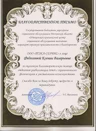 Грамоты и дипломы компании ТЭКА СЕРВИС ✓ Продажа строительного  Благодарственное письмо Одинцовский центр социального обслуживания 1