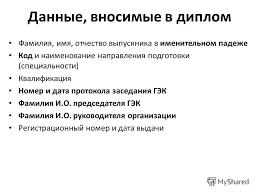 Презентация на тему Формирование документов о высшем образовании  10 Данные вносимые в диплом