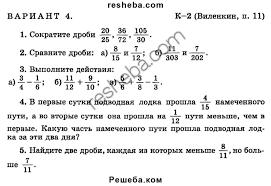 ГДЗ по математике для класса А С Чесноков контрольная работа  учебник контрольная работа Виленкин К 2 В4 1 Сократите дроби 20 25 36 72 105 30