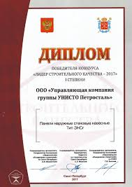 Награды строительная компания УНИСТО Петросталь Санкт Петербург  Диплом 1 степени