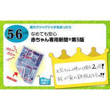 Đồ Chơi Cho Bé Sơ Sinh 4 Tháng Tuổi   Phát Triển Xúc Giác từ PEOPLE Nhật  Bản BB084 giá cạnh tranh