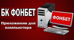 Фонбет как скачать приложение на компьютер