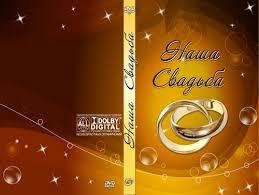 Wedding Dvd Template Wedding Dvd Cover Psd Template Our Wedding 19