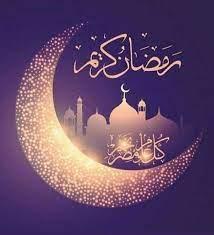 رمضان كريم كل عام وأنتم بخير... - Haya Maraachli هيا مرعشلي