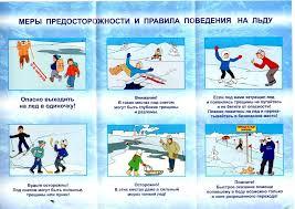 Картинки по запросу безопасные зимние каникулы