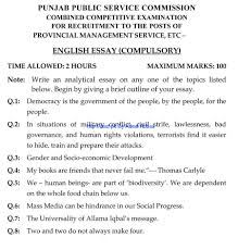 ppsc pms english essay paper public service commission  ppsc pms english essay paper 2012