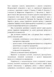 Финансовый контроллинг только глава Магистерская диссертация Магистерская диссертация Финансовый контроллинг только 1 глава 4