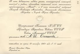 Осташев А И Документы к биографии  Увеличить Правительственное приглашение