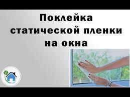 Поклейка статической <b>пленки</b> на окна - YouTube