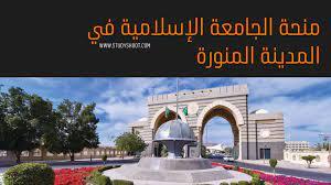 منحة الجامعة الإسلامية بالمدينة المنورة 2021 - 2022 « STUDYSHOOT