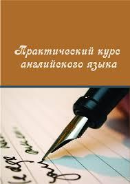 Prakticheskii kurs angliiskogo iazyka