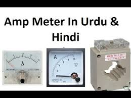 amp meter wiring wiring diagram load ammeter installation and wiring connection in urdu hindi digital volt amp meter wiring diagram