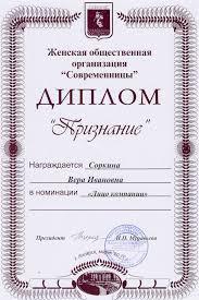 Награды Диплом Признание ЛИЦО КОМПАНИИ