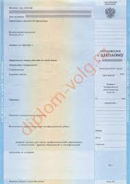 Купить приложение к диплому в Волгограде Гознак Гарантия качества покупка приложения к диплому