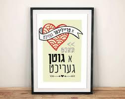 jewish wall art yiddish saying yiddish proverbs jewish gift for grandma modern judaica jewish housewarming from israel yiddish idiom on modern jewish wall art with modern jewish art etsy