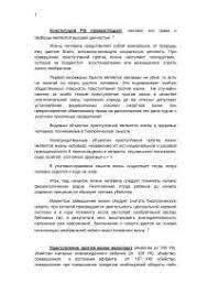 Реферат на тему конституция рф kurtka spb ru Реферат на тему конституция рф указывают что
