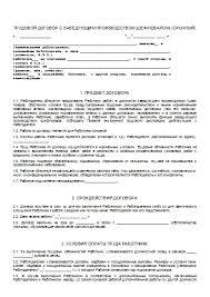 Договоры julia berezova ru Трудовой договор с шеф поваром