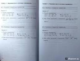 Алгебра александрова класс самостоятельные работы решебник