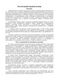 Коллективный трудовой договор реферат по праву скачать бесплатно  Коллективный трудовой договор реферат по праву скачать бесплатно работник работодатель юридический законодательство трудовые правовой условия работника