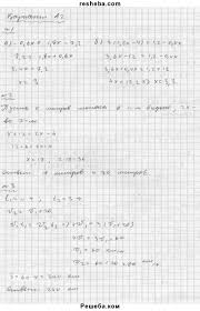ГДЗ по математике для класса А П Ершова контрольная работа  ГДЗ решебник №2 по математике 6 класс Самостоятельные и контрольные работы