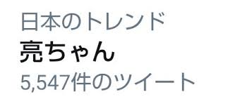 錦戸亮関ジャニ Twitterで話題の有名人 リアルタイム更新中