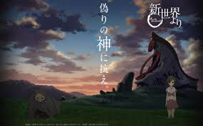 humility humanity and the monster rats of shin sekai yori  humility humanity and the monster rats of shin sekai yori