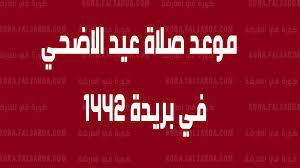 موعد صلاة عيد الاضحي في تبوك 1442   تعرف علي وقت صلاة العيد في السعودية -  كورة في العارضة