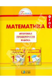 Книга Математика класс Итоговая проверочная работа ФГОС  Математика 1 класс Итоговая проверочная работа