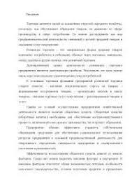 Оборотные средства организации и пути эффективности их  Оборотные средства организации и пути эффективности их использования на примере Ромодановского РайПО курсовая 2010