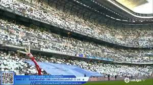 LIVE Football HD - เรอัล มาดริด vs บาร์เซโลน่า