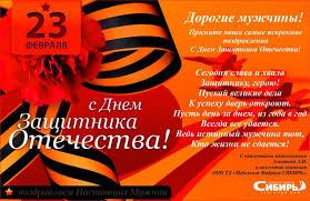 Поздравления с 23 февраля другу в прозе - лучшие поздравления в категории:  Открытки Друзьям (8 фото, 2 видео) на ggexp.ru
