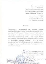 Соломин Владислав Александрович Решение диссертационного совета о приеме диссертации к защите 30 04 2014 г