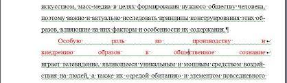 СТАНДАРТЫ оформления курсовых работ ЮУрГУ pdf  Уплотненный и задаете значение насколько уплотнить шрифт Главное нельзя уплотнять шрифт более