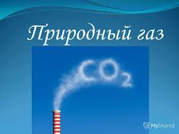 Презентация на тему Природный газ Состав Физические свойства  1 Природный газ