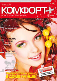 "2010 Autumn, ""Komfort +"" by Kiril Popov - issuu"