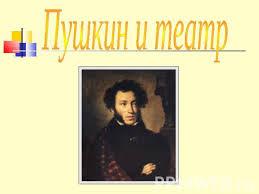 Презентация на тему Пушкин и театр скачать бесплатно  Пушкин и театр