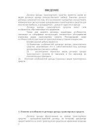 Договор аренды транспортного средства курсовая по гражданскому  Это только предварительный просмотр